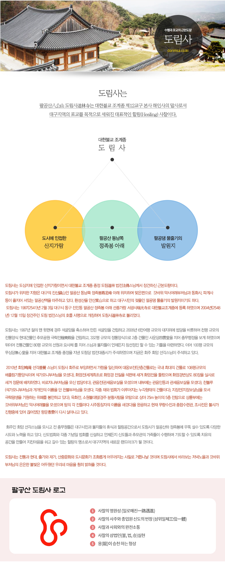 도림사소개.jpg