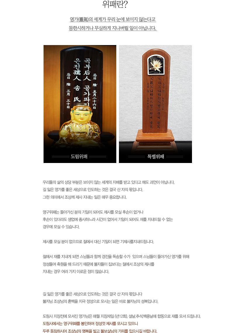 영구위패소개.jpg